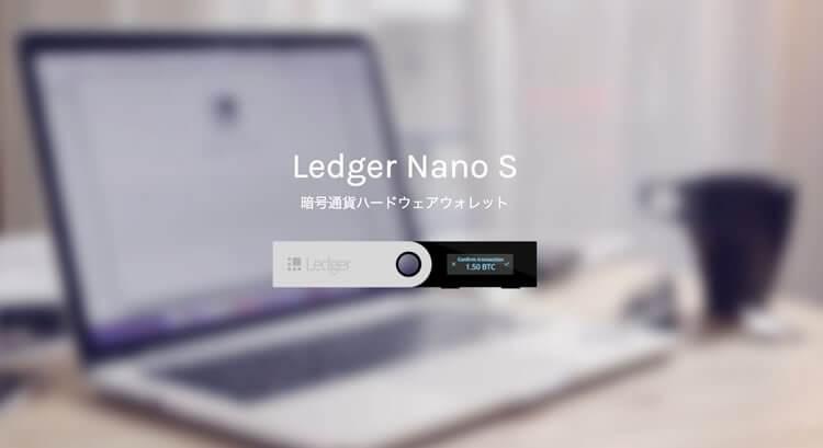 ハードウォレット Ledger Nano S