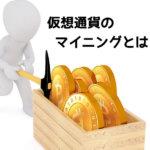 仮想通貨のマイニングとは?